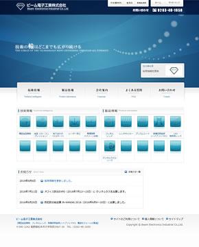 ビーム電子工業株式会社