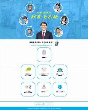 神岡部品工業株式会社 【採用サイト】