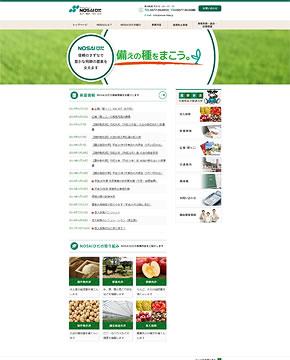 NOSAIひだ『飛騨農業共済事務組合』