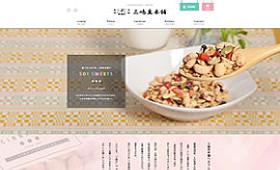 制作実績に岐阜県高山市の「馬印 三嶋豆本舗」様を追加しました。