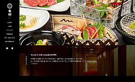 制作実績に岐阜県高山市の「日本料理 亀樹」様を追加しました。