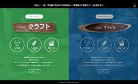 制作実績に岐阜県高山市の「アイデ企画」様を追加しました。
