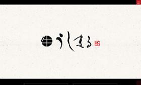 制作実績に岐阜県高山市の「うしまる」様を追加しました。