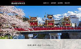 制作実績に岐阜県高山市の「高山屋台保存会」様を追加しました。