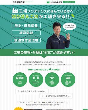 株式会社 大装【ランディングページ】