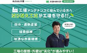 制作実績に岐阜県下呂市の「株式会社 大装」様を追加しました。