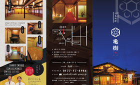 岐阜県高山市「日本料理 亀樹」様のチラシを制作しました。