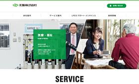 制作実績に富山県富山市の「株式会社北酸」様を追加しました。