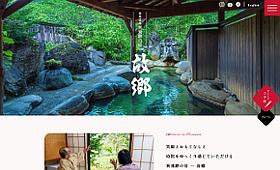 制作実績に岐阜県高山市の「奥飛騨の宿 故郷」様を追加しました。