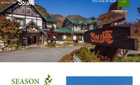 制作実績に岐阜県高山市の「リゾートイン ちろり庵」様を追加しました。