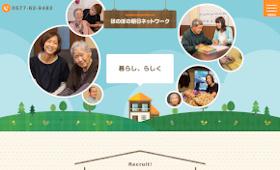 制作実績に岐阜県高山市の「ほのぼの朝日ネットワーク」様を追加しました。