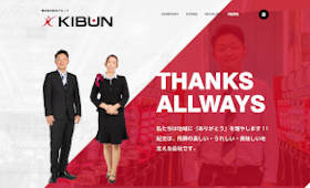 制作実績に岐阜県高山市の「株式会社 紀文」様を追加しました。