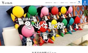 制作実績に岐阜県高山市の「飛騨高山 思い出体験館」様を追加しました。