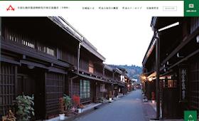 制作実績に「全国伝統的建造物群保存地区協議会(伝建協)」様を追加しました。
