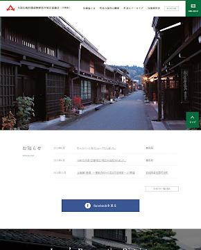 全国伝統的建造物群保存地区協議会(伝建協)