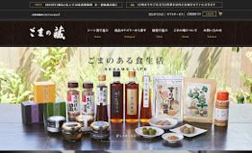 制作実績に岐阜県各務原市の「ごまの藏」様を追加しました。