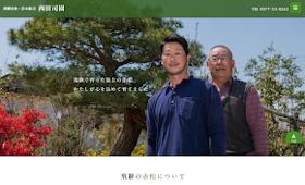 制作実績に岐阜県高山市の「西田司園」様を追加しました。