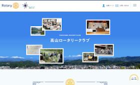 制作実績に岐阜県高山市・飛騨市・白川村の「高山ロータリークラブ」様を追加しました。