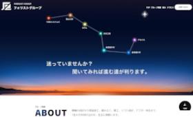 制作実績に富山県富山市の「フォリスト・グループ」様を追加しました。