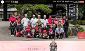 制作実績に岐阜県高山市の「岡田旅館」様を追加しました。