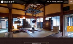 制作実績に岐阜県高山市の「和楽亭」様を追加しました。