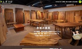 制作実績に岐阜県高山市の「飛騨コレクション くらしの制作所」様を追加しました。