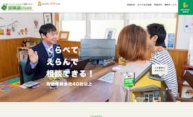 制作実績に岐阜県高山市の「保険選び.com飛騨高山店」様を追加しました。