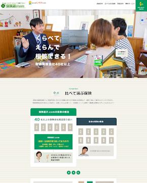 保険選び.com 飛騨高山店