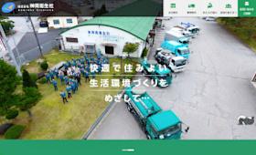 制作実績に岐阜県飛騨市の「株式会社神岡衛生社」様を追加しました。