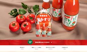 制作実績に岐阜県高山市の「有限会社マルオリ」様を追加しました。