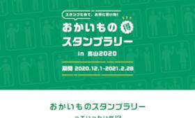 制作実績に岐阜県高山市の「お買い物スタンプラリー in 高山2020」様を追加しました。