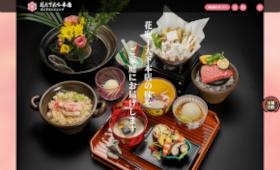 制作実績に岐阜県高山市の「日本料理 花庖丁大下本店」様を追加しました。