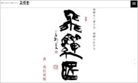 制作実績に岐阜県高山市の「飛騨木工連合会 飛騨の匠学会」様を追加しました。