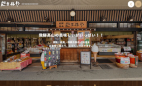 制作実績に岐阜県高山市の「飛騨高山 たま井や」様を追加しました。