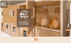 制作実績に岐阜県高山市の「わん'sルーム」様を追加しました。