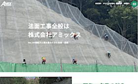 制作実績に岐阜県高山市の「株式会社アミックス」様を追加しました。