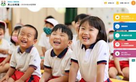 制作実績に岐阜県高山市の「学校法人菜香学園 高山幼稚園」様を追加しました。